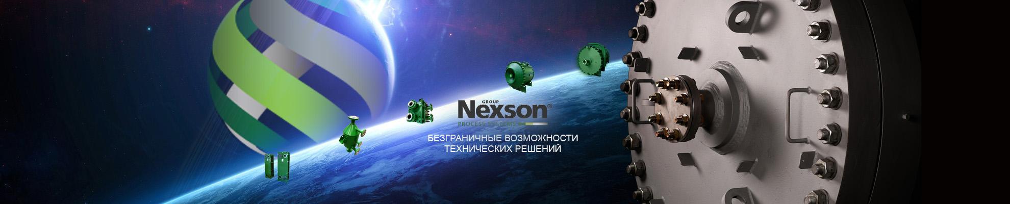 Нексан - теплообменники