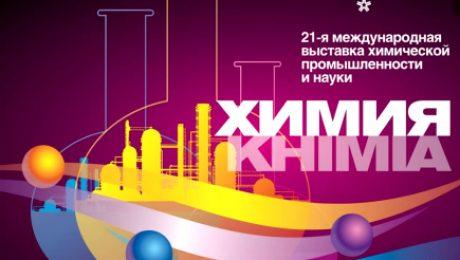 Химия-2018. Нексан