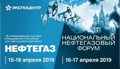 Нефтегаз-2019. Нексан Рус. Спиральные теплообменники