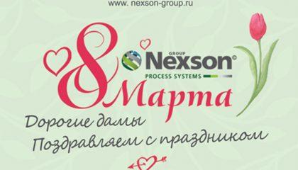 Нексан. 8 марта