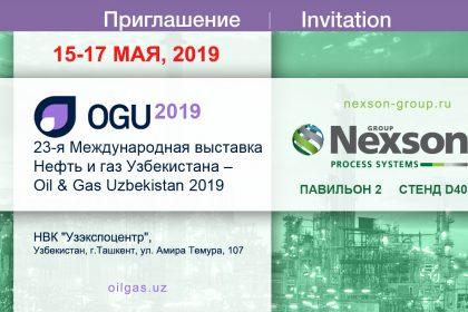 Нефть и Газ Узбекистана
