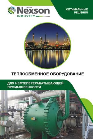 Теплообменники Нексан в процессах нефтепереработки