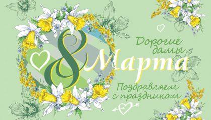 Нексан поздравляет с праздником 8 марта.