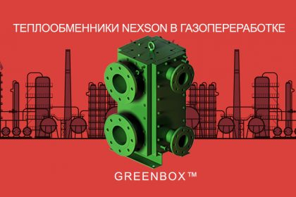 теплообменники для газопереработки
